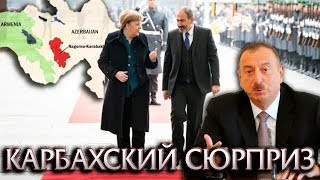 Меркель готовит КАРАБАХСКИЙ Сюрприз для Алиева?