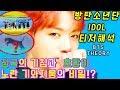 [방탄소년단 IDOL 티저해석] 정국의 기침+호랑이+노란 기와지붕의 놀라운 비밀!? BTS 아이돌 MV Theory l 수다쟁이쭌