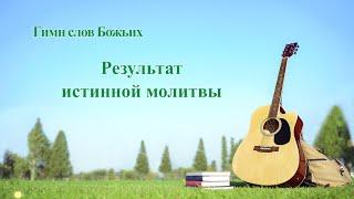 Песня молитва «Результат истинной молитвы» Текст песни