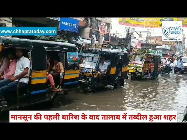 मानसून की पहली बारिश के बाद तालाब में तब्दील हुआ शहर, देखिये वीडियो