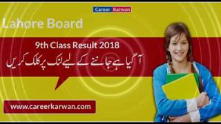 9th Class Result 2018 has been announced