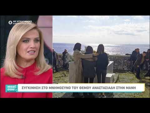 Μαζί σου Σαββατοκύριακο: Συγκίνηση στο μνημόσυνο του Θέμου Αναστασιάδη στην Μάνη
