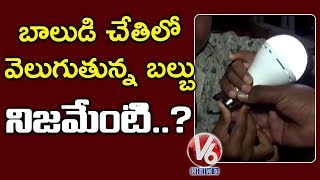 Fake News : LED Bulbs Glowing In Boy's Hand In Adilabad District | V6 News
