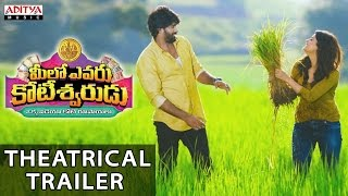 Download Hindi Video Songs - Meelo Evaru Koteswarudu Theatrical Trailer ||  Prudhvi Raj, Naveen, Saloni, Shruthi