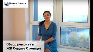 Обзор ремонта однокомнатной квартиры в ЖК Сердце Столицы