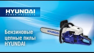 Бензопилы Hyundai.  Обзор модельного ряда от Sad-ok.com