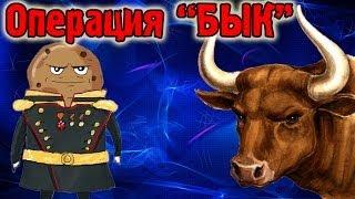 """Проклятый Туалет! """"БЫК"""" (История Курицина) №2"""
