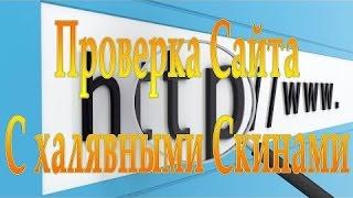 Проверка Сайта weap-case.ru (Лохотрон!)