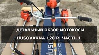 Детальный обзор мотокосы Husqvarna 128 R.  часть 1