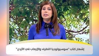"""إشهار كتاب """"سوسيولوجيا التطرف والإرهاب في الأردن"""""""