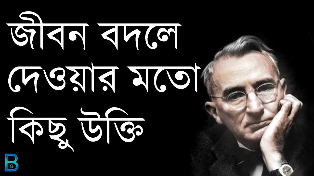 Life Changing Quotes Of Dale Carneagie Bengali Motivational Video