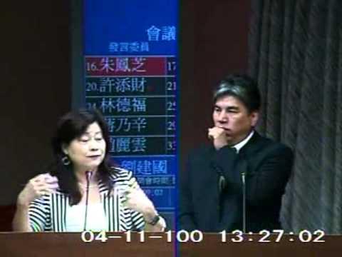 2011-04-11 朱鳳芝 發言片段, 第7屆第7會期交通委員會第7次全體委員會議