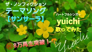 MY FAVORITE SONGS Vol.109 サンサーラ/中孝介(Cover)