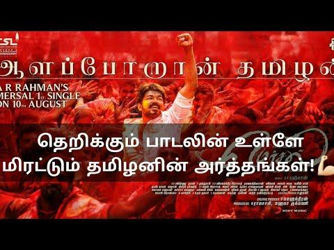 Mersal Single Track   Aalaporan Thamizhan   Review   Vijay   Atlee   AR Rahman   💪