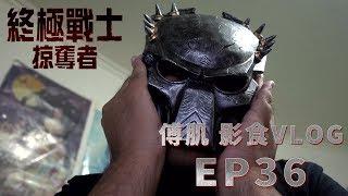 終極戰士:掠奪者 | 傅肌 影食VLOG EP36 (可開啟CC字幕喔)