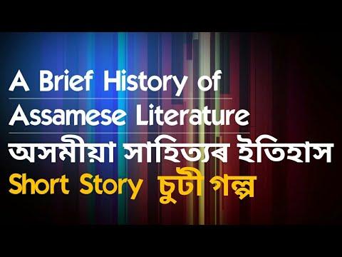 A Brief History Of Assamese Literature / Development Of Assamese Short Story / Ramdhenu / Sahitya