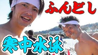 【ふんどし一丁】人力車の俥夫が真冬の相模川で寒中水泳してきました!【東京力車】