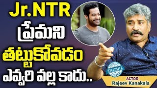 Jr.NTR ప్రేమని తట్టుకోవడం ఎవ్వరి వల్ల కాదు   Rajiv Kanakala Reveal His Best Moments With Jr.NTR