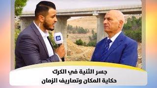 جسر الثنية في الكرك .. حكاية المكان وتصاريف الزمان