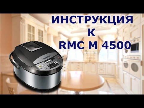 Redmond RMC M 4500 - подробная инструкция на мультиварку от киностудии Леньфильм