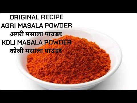 INDIAN COMMERCIAL RECIPE || Original Koli Masala /Agri Masala