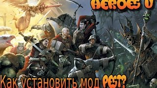 Heroes of Might and Magic V online - Мод Pest ( одновременная ходьба)