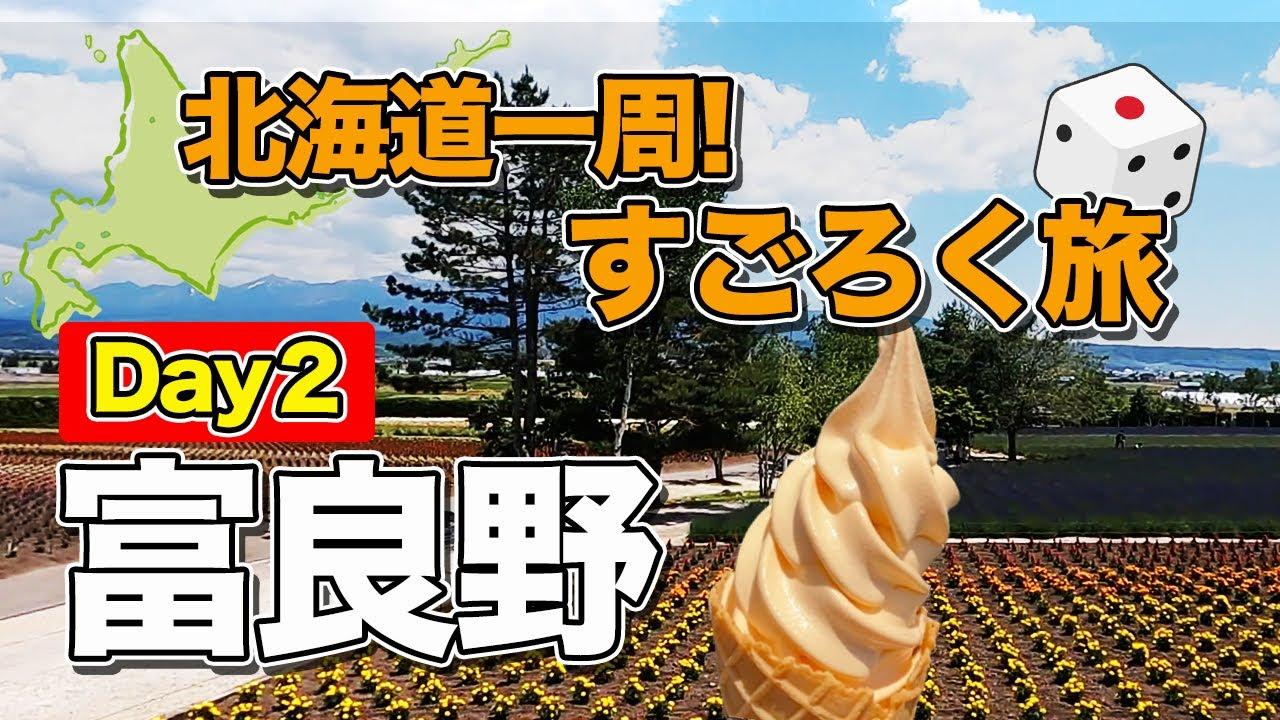 【北海道一周すごろく旅#2】富良野でラベンダーを見て、麓郷の森を散歩した後、富良野グルメを食べ尽くす!(苦しい)【エンイチぶらり旅】