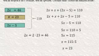 Уравнения для решения задач. 6 класс