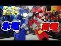 スーパーミニプラ 氷竜 炎竜 超竜神 勇者王ガオガイガー3