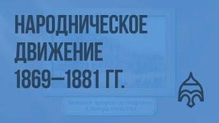 Народническое движение 1869 -1881 гг. Видеоурок по истории России 10 класс