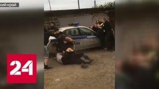 Смотреть видео В Алтайском крае хулиганы подрались с полицейскими - Россия 24 онлайн