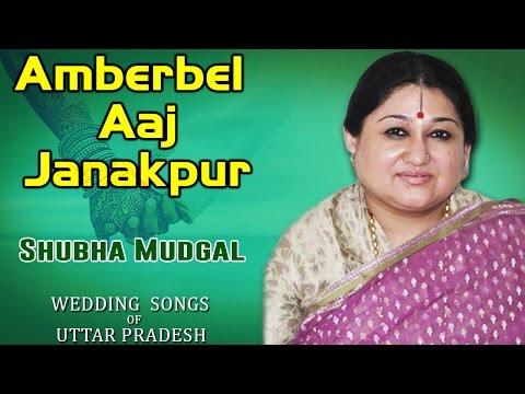Amberbel Aaj Janakpur    Shubha Mudgal (Album: Wedding Songs Of Uttar Pradhesh)
