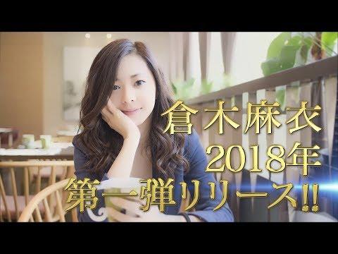 倉木麻衣 3週連続配信シングルスペシャルトレイラー