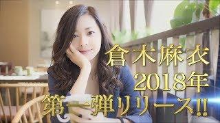 倉木麻衣、2018年第一弾となるリリースは3週連続配信シングル!! まずは3...