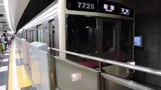 京王 7000系 10両編成 新宿駅発車