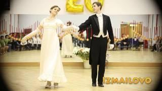Вальс 19-го века исторический танец Сергей Ласовский ТСК Измайлово