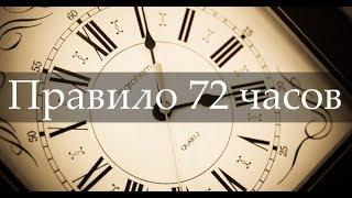 Правило 72 часов