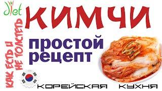 КИМЧИ: простой рецепт, польза кимчи, как приготовить