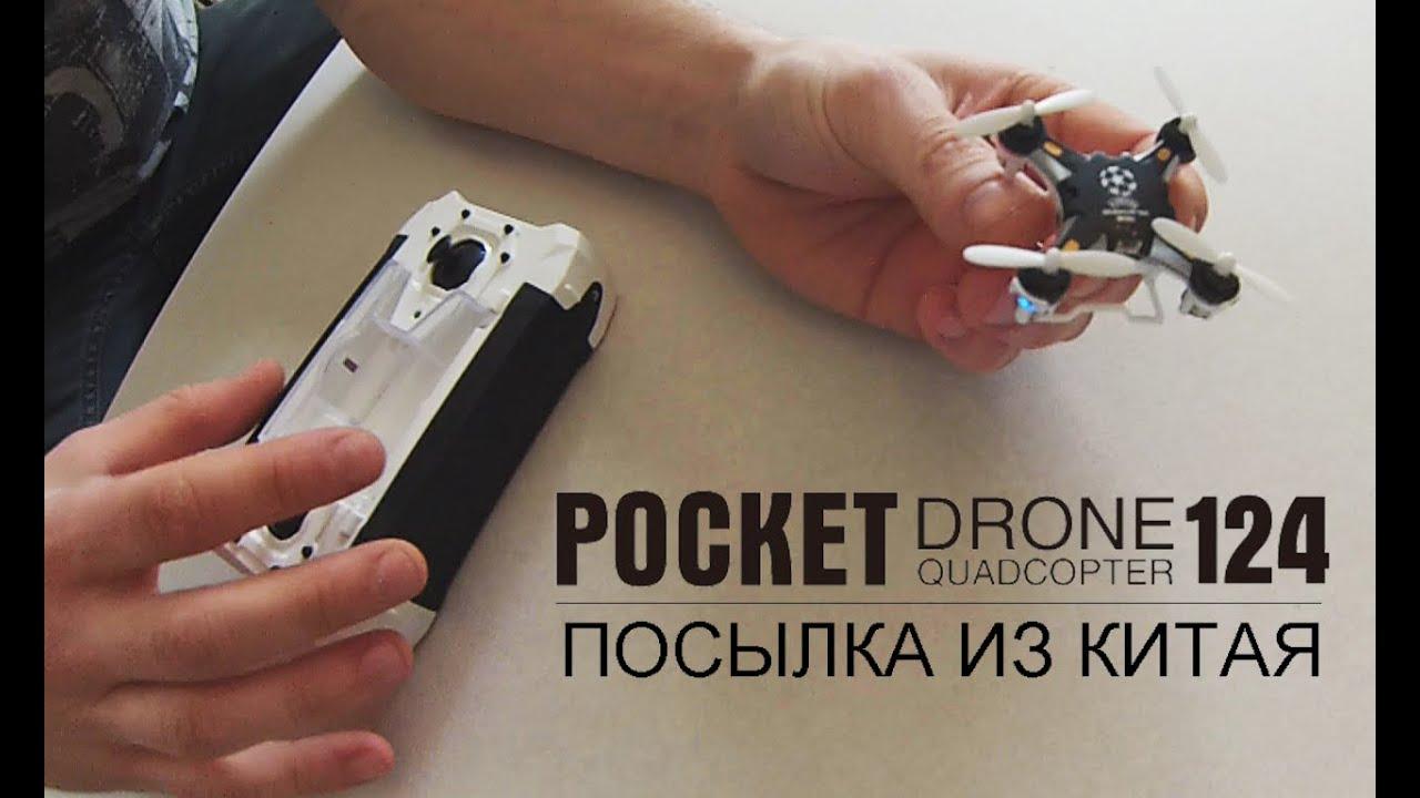 Квадрокоптер мини на алиэкспресс купить mavic air combo в иркутск