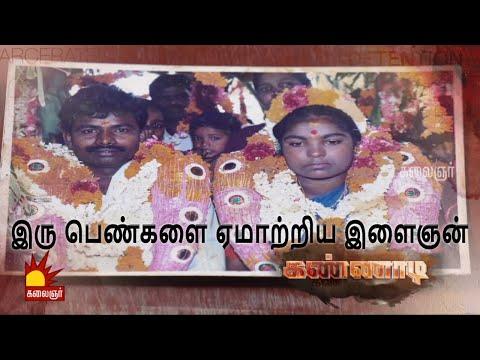 காதல் வலை வீசி இரு பெண்களை ஏமாற்றிய இளைஞன்..! | 17 September 2019 | Kannadi | Promo  இன்று இரவு 8 மணிக்கு  நமது கலைஞர் தொலைக்காட்சியில் காணத்தவறாதீர்கள்..  Kannadi is the new show hosted by Amit Bhargav. The host try to bring to light some of the unexplored factors surrounding infamous criminal incidents.  Stay tuned with us : http://bit.ly/subscribekalaignartv  குட்டி சொர்ணாக்கா | இங்க என்ன சொல்லுது | Inga Enna Solluthu | Game show | Jagan | Kalaignar TV https://youtu.be/kGw4kuN9uv8  நெசமாத்தான் சொல்றிய..! இங்க என்ன சொல்லுது | Inga Enna Solluthu | Game show | Jagan | Kalaignar TV https://youtu.be/QdDPztPnnDQ