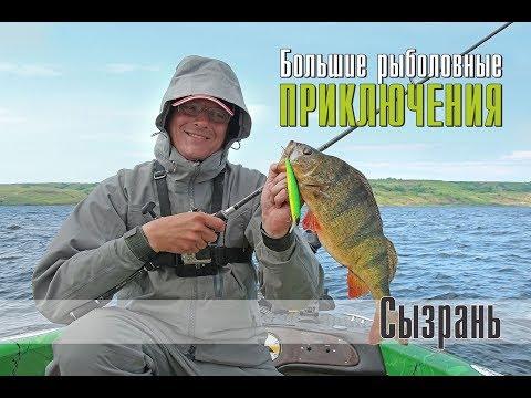 Большие рыболовные приключения. Сызрань