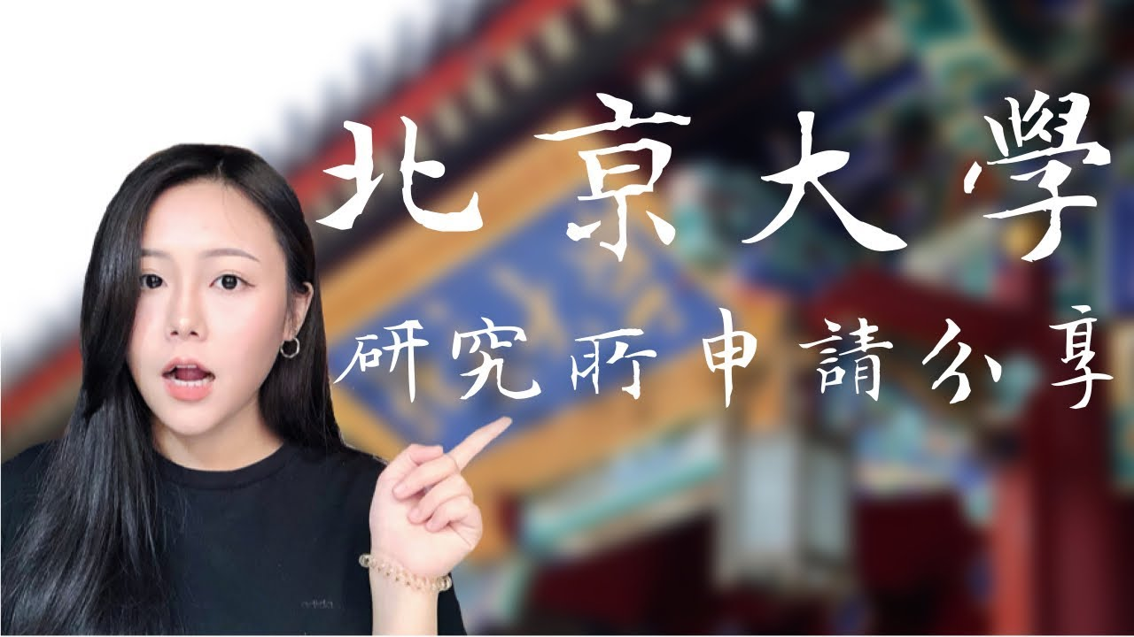 北京大學研究所申請分享|申請流程+申請材料+面試經驗(內有錄取通知書小開箱!) - YouTube