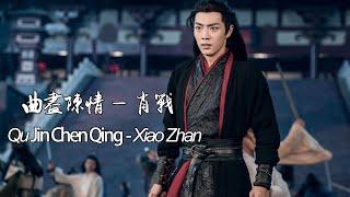 Download Lagu 《陈情令The Untamed》OST | 曲尽陈情 — 肖战 QuJinChenQing —Xiao Zhan【魏无羡角色曲 Wei WuXian Character Song】 mp3