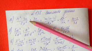 138 Алгебра 8 класс. Выполните деление дробей примеры решение