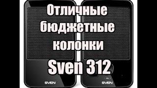 Отличные бюджетные колонки - обзор на Sven 312