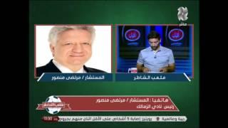 ملعب الشاطر - المستشار مرتضى منصور يتحدث عن صفقات نادى الزمالك الجديدة
