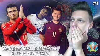 УНИЧТОЖАЕМ ЕВРО 2020 ЗА СБОРНУЮ РОССИЮ FIFA 12 EURO 1