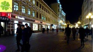 Москва. Вечерняя прогулка по Старому Арбату 13.11.2019