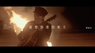 謝震廷 Eli Hsieh【最想到達的地方 The Fearless Place】(Official Music Video)