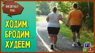 👣 Ходьба для похудения и не только. Как и зачем правильно ходить?